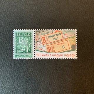 ハンガリーの切手・書留郵便125年・2015