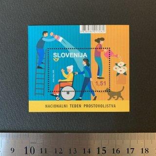 スロベニアの切手・ボランティア週間・小型シート・2020
