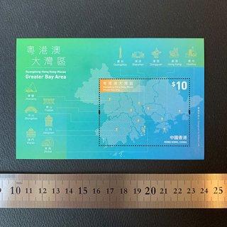 中国香港の切手・粤港澳大湾区・2019