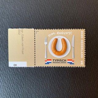 オランダの切手・ソーセージ・2020