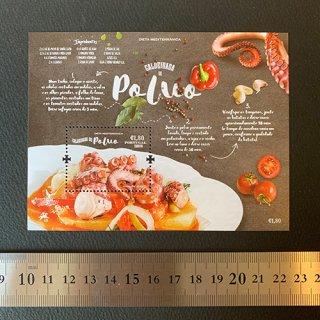ポルトガルの切手・地中海ダイエット・小型シート・2015