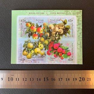 ロシアの切手・りんご・2020・セルフ糊(4)