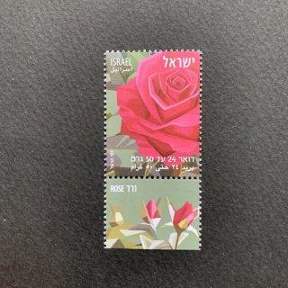 イスラエルの切手・バラ・2020