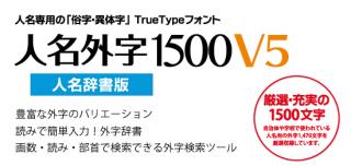 人名外字1500V5 人名辞書版