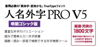 人名外字PROV5明朝ゴシック版