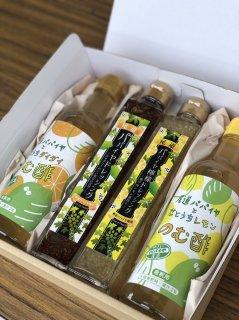 ギフトセット(のむ酢レモン・のむ酢ダイダイ・パパイヤドレッシング・パパイヤ檸檬ドレッシング)