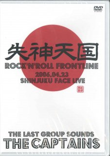 1stDVD「失神天国 〜ROCK'N'ROLL FRONTLINE〜」