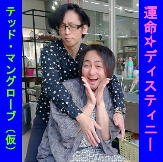 <img class='new_mark_img1' src='//img.shop-pro.jp/img/new/icons3.gif' style='border:none;display:inline;margin:0px;padding:0px;width:auto;' />「運命☆ディスティニー」/テッド・マングローブ(仮)