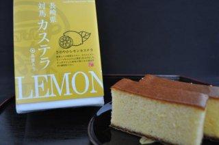 対馬カステラ 島蜜入り(レモン)