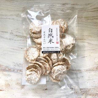 自然農法の自然米から作った「玄米せんべい」