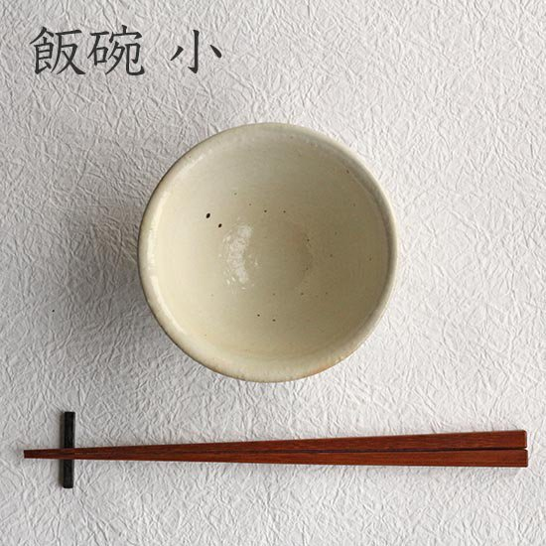 飯碗 鉄散線彫 / 古谷製陶所