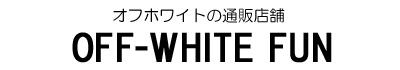 オフホワイト OFF-WHITEの通販店舗【オフホワイトファン】