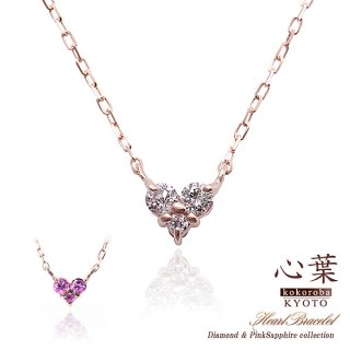 心葉 ダイヤモンド サファイア ハートネックレス K10 【当日出荷:平日13時までのご注文】