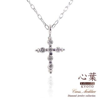 心葉 クロス ダイヤモンドネックレス K10WG 【当日出荷:平日13時までのご注文】