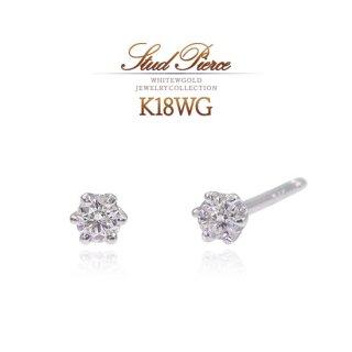 K18WG ダイヤモンド 2mm 一粒ピアス 【当日出荷:平日13時までのご注文】