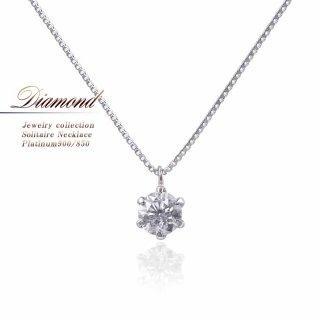 Pt900/Pt850 ダイヤモンド 0.3 ct ネックレス 【当日出荷:平日13時までのご注文】