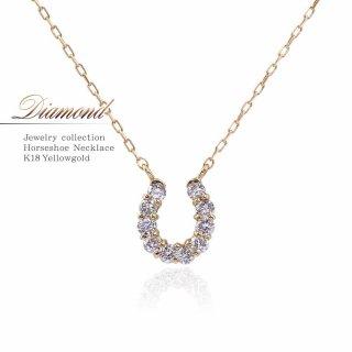 K18 ダイヤモンド 馬蹄ネックレス 【当日出荷:平日13時までのご注文】