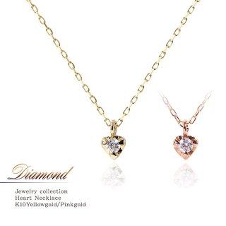 K10 ダイヤモンド ハート ネックレス 【当日出荷:平日13時までのご注文】