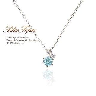 K10WG ブルートパーズ ダイヤモンドネックレス 【当日出荷:平日13時までのご注文】
