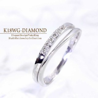 K18WG ダイヤモンド 0.05ct ピンキーリング 【当日出荷:平日13時までのご注文】