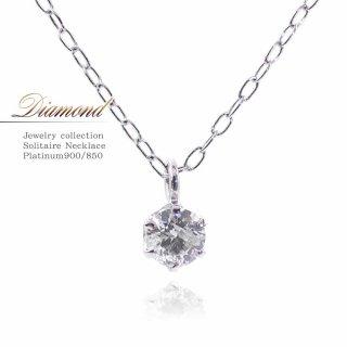 Pt900/Pt850 ダイヤモンド 一粒 ネックレス 【当日出荷:平日13時までのご注文】