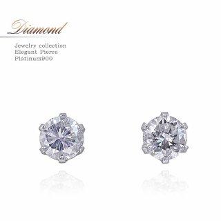 Pt900 ダイヤモンド 0.2ct ダイヤモンド 一粒ピアス 【当日出荷:平日13時までのご注文】