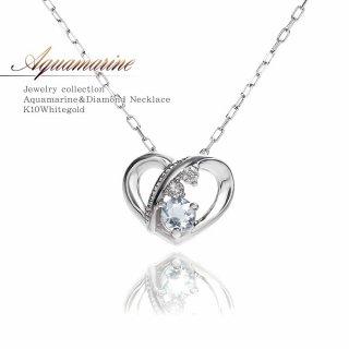 K10WG アクアマリン ダイヤモンド ハート ネックレス 【当日出荷:平日13時までのご注文】