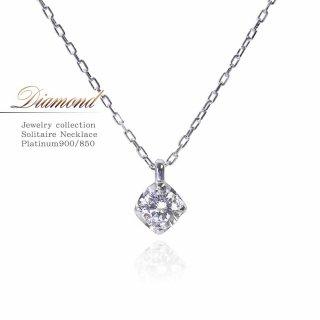 Pt900/Pt850 ダイヤモンド ネックレス 【当日出荷:平日13時までのご注文】