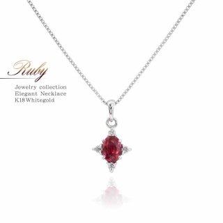K18WG ルビー&ダイヤモンド ネックレス 【当日出荷:平日13時までのご注文】