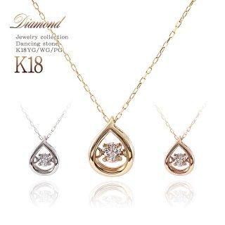 K18 ダイヤモンド ダンシングストーン ネックレス 【当日出荷:平日13時までのご注文】