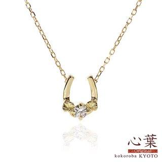 【新作K18】心葉 ダイヤモンド 0.1ct 葵×馬蹄ネックレス 【当日出荷:平日13時までのご注文】