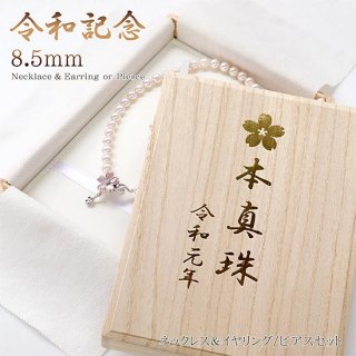 令和 記念 アコヤ真珠ネックレス&イヤリングorピアス セット 【イヤリングsetは5月下旬頃発送予定】