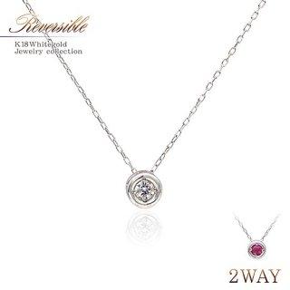 K18WG ダイヤモンド&ルビー ネックレス 【当日出荷:平日13時までのご注文】