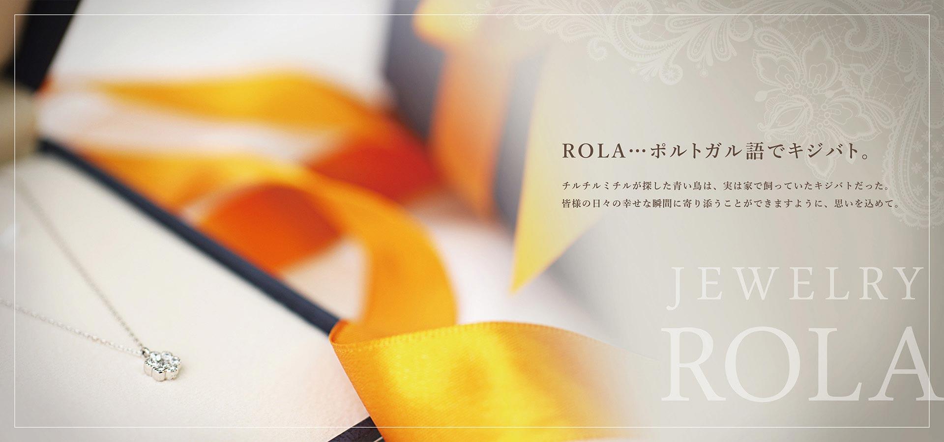 f1f2ccd15f プレゼントにギフトジュエリー専門通販【JEWELRY ROLA/ジュエリーローラ公式サイト】