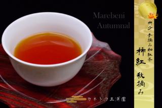稀少 手摘み和紅茶 〜 秋摘み(オータムナル)
