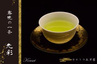 霧暁の一茶 〜 光彩 (Kousai)