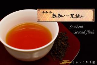 和紅茶 〜 夏摘み(セカンド・フラッシュ)