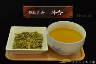 棒ほうじ茶 〜 烽秀(Hou-shuu)