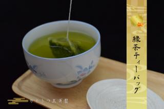 緑茶 ティーバッグ