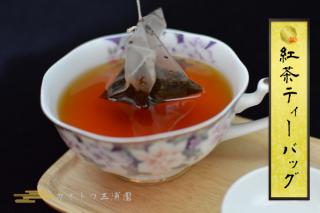 和紅茶 ティーバッグ