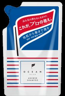 オーシャントリコ  アンサーシャンプー【詰替用】