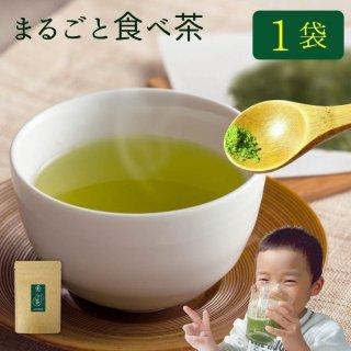 ●単品●エピガロカテキンガレートたっぷり!【オーガニック】100%宮崎産『まるごと食べ茶』40g×1袋
