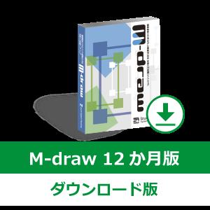 M-draw(エムドロー)12か月版(ダウンロード版)
