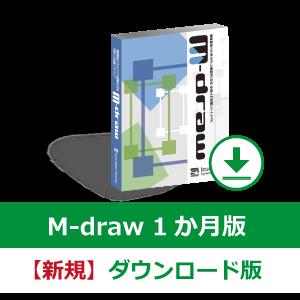 M-draw(エムドロー)1か月版【新規】(ダウンロード版)