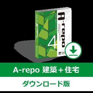 A-repo3(エーレポ)建築+住宅(ダウンロード版)