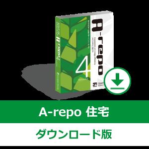 A-repo3(エーレポ)住宅(ダウンロード版)