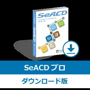 SeACD(シークド)プロ(ダウンロード版)