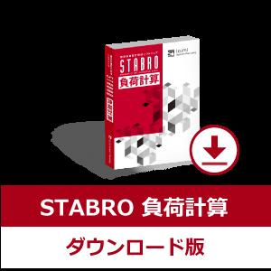STABRO(スタブロ)負荷計算【平成30年版】(ダウンロード版)