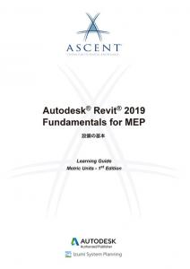 Autodesk Revit 2019 Fundamentals for MEP 設備の基本