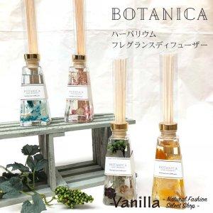 BOTANICA ハーバリウムフレグランスディフューザー